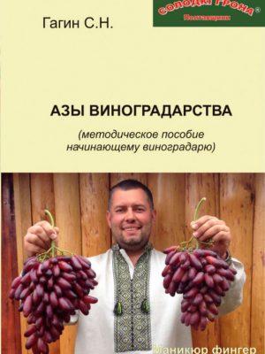 Азы виноградарства.